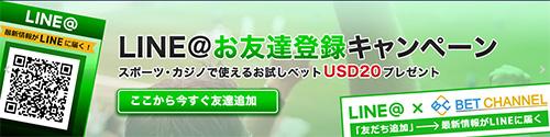 ベットチャンネル LINEお友達キャンペーン