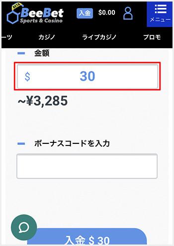 Beebet入金手順03
