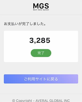 Beebet入金手順06