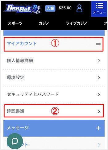 BeebetKYCページへのアクセス