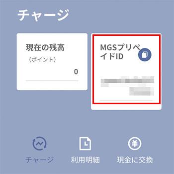 MGS銀行振込01
