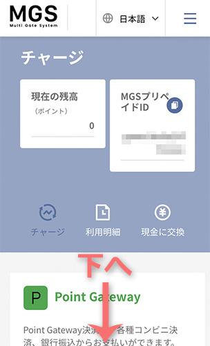 GS銀行振込01