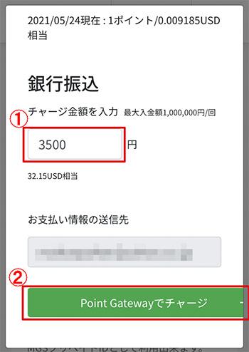 MGS銀行振込04