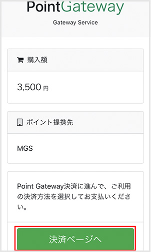 MGS銀行振込05