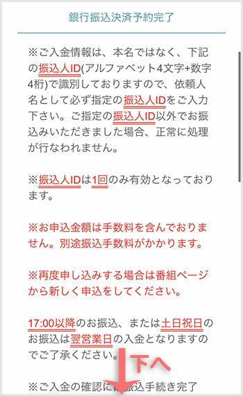 MGS銀行振込07
