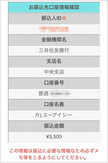MGS銀行振込08