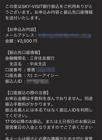 MGS銀行振込09