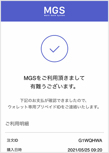 MGS銀行振込10