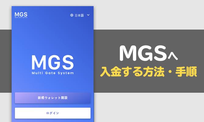 MGSへ入金する方法