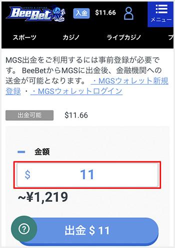 BeeBet出金手順05