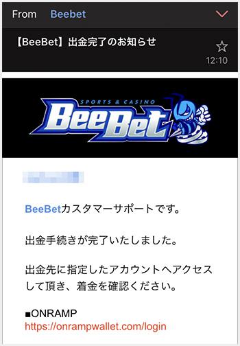 BeeBet出金通知メール
