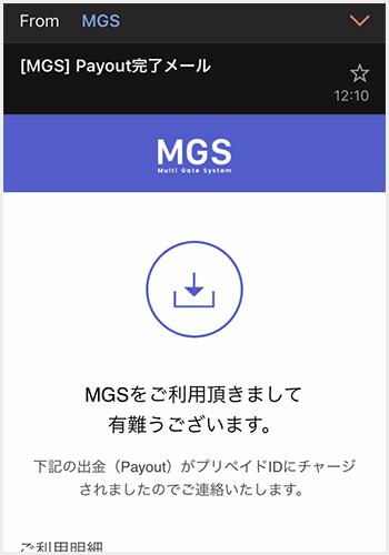 MGS着金通知メール