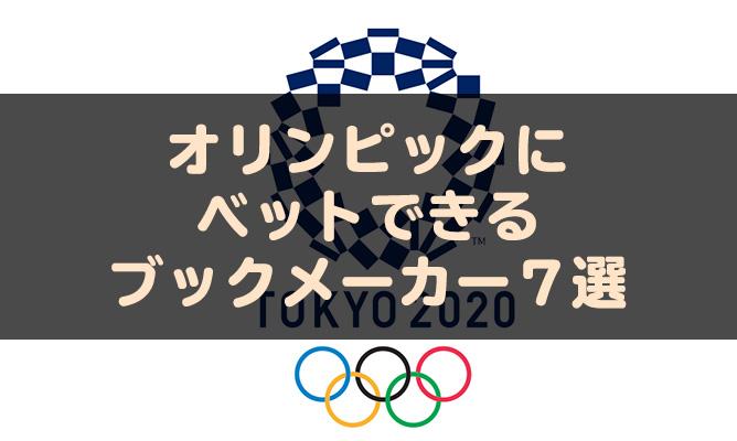 オリンピックにべットできるブックメーカー7選