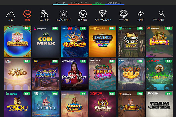 ボンズカジノ オンラインカジノ