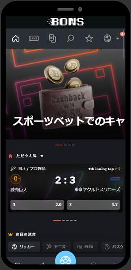 BONS CASINO(ボンズカジノ)