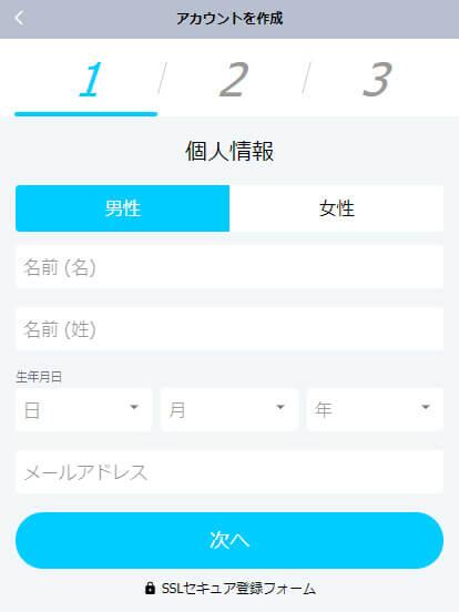 個人情報STEP1