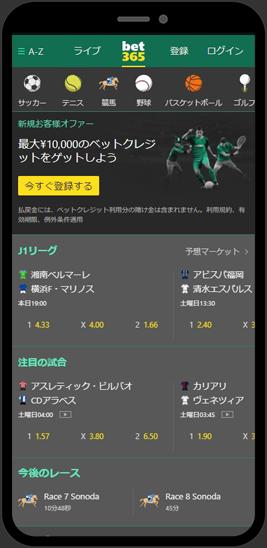 bet365(べット365)