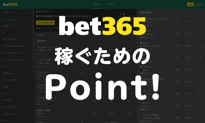 bet365 稼ぐためのポイント