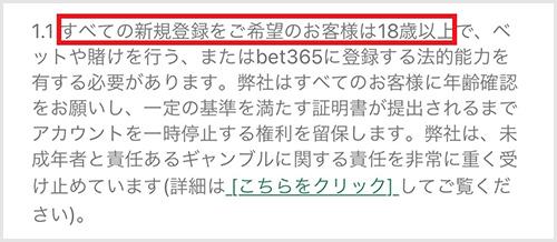 bet365 年齢制限