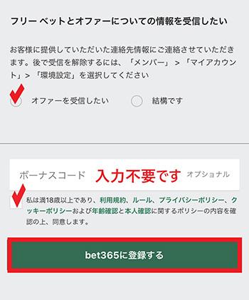 bet365 登録6
