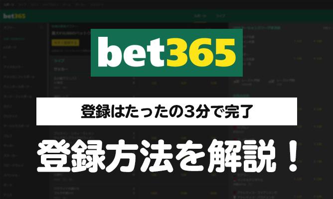 bet365登録方法を解説