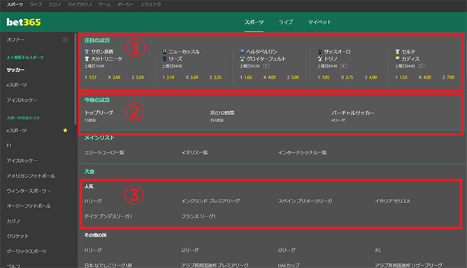 bet365 サッカーの画面