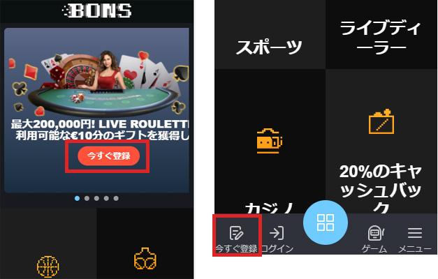 ボンズカジノ 登録ボタン