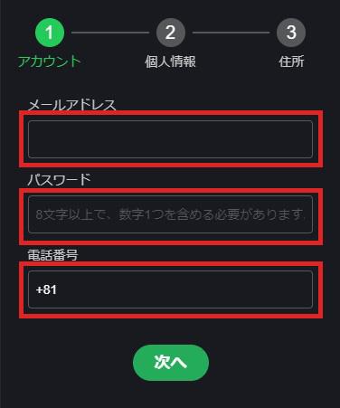 ボンズカジノ アカウント入力画面